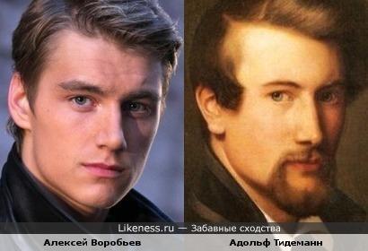Алексей Воробьев и Адольф Тидеманн похожи