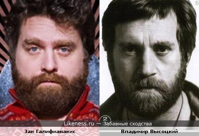 Зак Галифианакис и Владимир Высоцкий похожи... бородой)