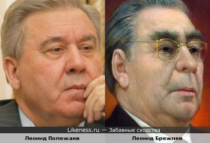Леонид Полежаев похож на Леонида Брежнева
