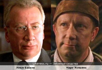 Илья Баскин и Марк Уильямс похожи