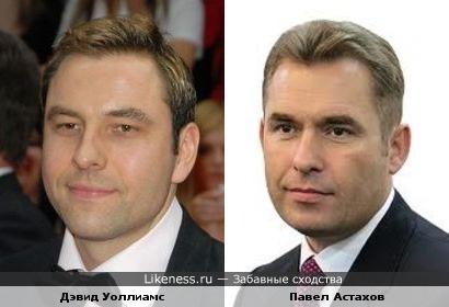 Дэвид Уоллиамс похож на Павла Астахова