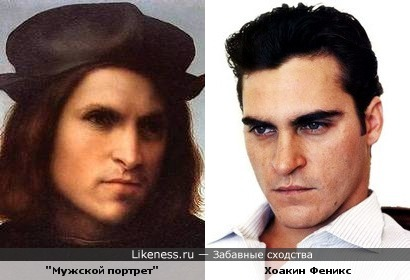 «Мужской портрет» Франческо Франчабиджо и Хоакин Феникс