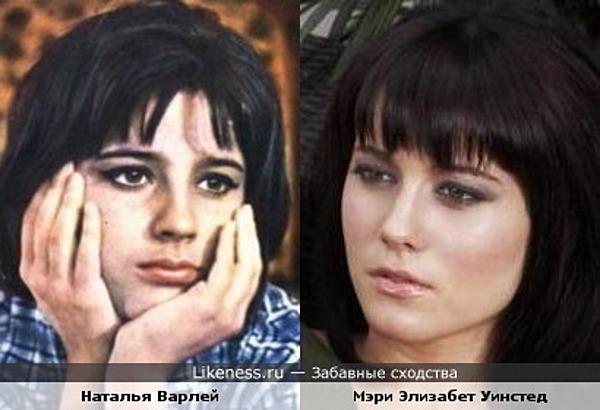 Наталья Варлей и Мэри Элизабет Уинстед похожи