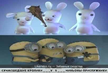 Сумасшедшие кролики из игры Rayman Raving Rabbids похожи на миньонов-прислужников из мультфильма Despicable Me