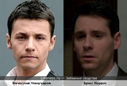 Вячеслав Манучаров и Брюс Норрис очень похожи