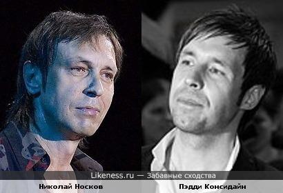 Николай Носков и Пэдди Консидайн похожи