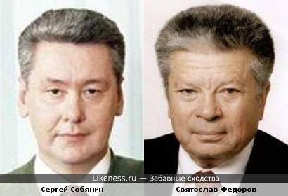 Сергей Собянин и Святослав Федоров похожи