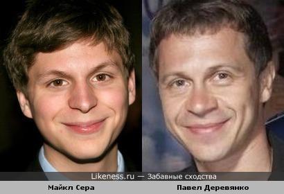 Майкл Сера похож на Павла Деревянко