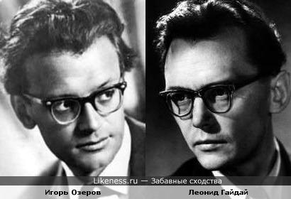 Игорь Озеров и Леонид Гайдай