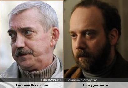 Евгений Киндинов напомнил Пола Джаматти