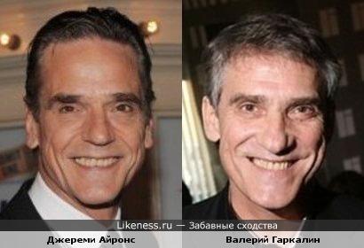 Джереми Айронс и Валерий Гаркалин похожи