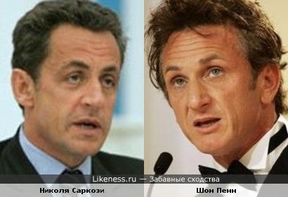 Николя Саркози VS Шон Пенн