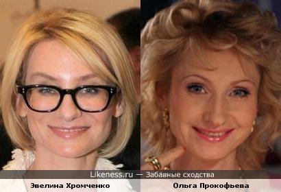 Эвелина Хромченко и Ольга Прокофьева