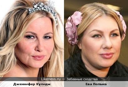 Дженнифер Кулидж и Ева Польна