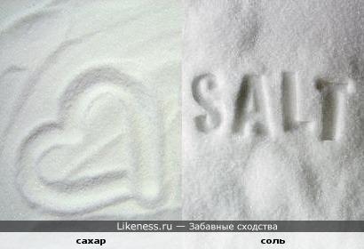 Сахар и соль похожи