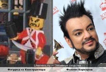 Фигурка из Конструктора похожа на Филиппа Киркорова