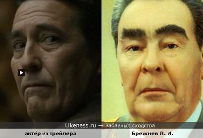 Актёр из трейлера напомнил Леонида Брежнева