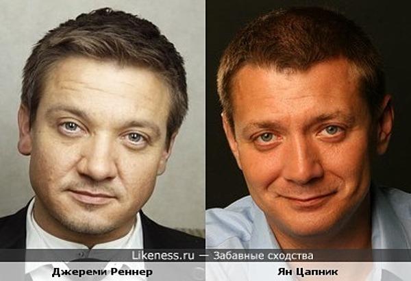 Джереми Реннер и Ян Цапник