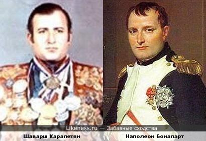 Шаварш Карапетян и Наполеон Бонапарт