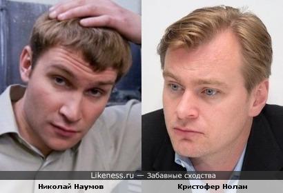 Николай Наумов и Кристофер Нолан