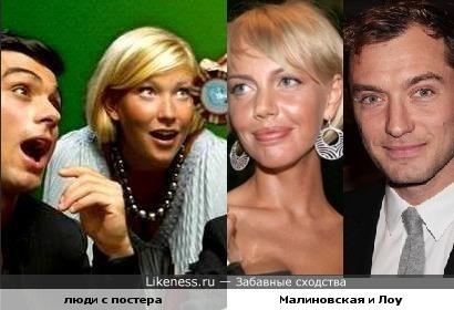 Люди с постера похожи на Марию Малиновскую и Джуда Лоу