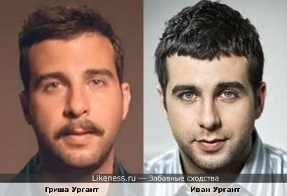 Гриша Ургант и Иван Ургант - ну просто одно лицо!