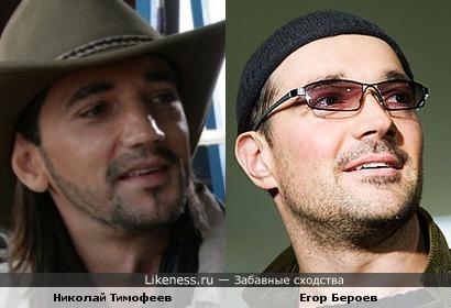 Николай Тимофеев и Егор Бероев похожи