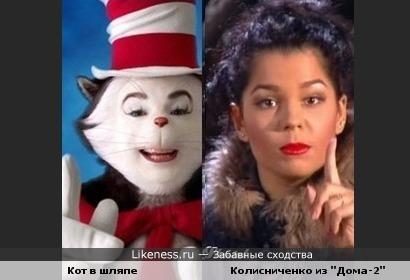 """Кот из фильма """"Кот в шляпе"""" похожа на одну из сестер Колисниченко из """"Дома-2"""""""
