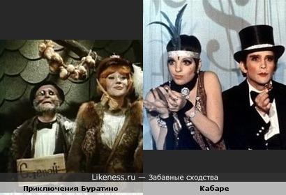 """""""Приключения Буратино"""" vs """"Кабаре"""""""