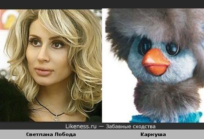 Светлана Лобода и Каркуша