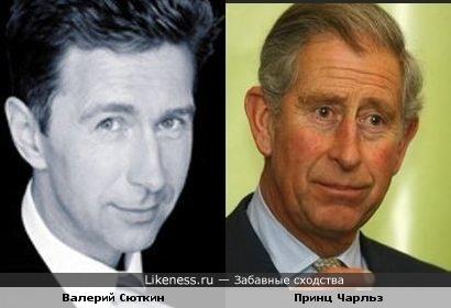 Валерий Сюткин похож на принца Чарльза