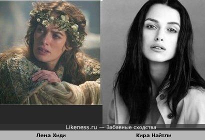 Лена Хиди и Кира Найтли