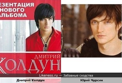 Дмитрий Колдун похож на Юрия Чурсина