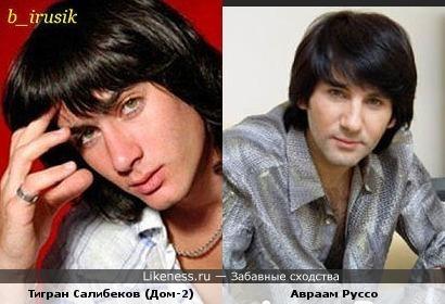 "Участник ""Дома-2"" Тигран Салибеков похож на певца Авраама Руссо"
