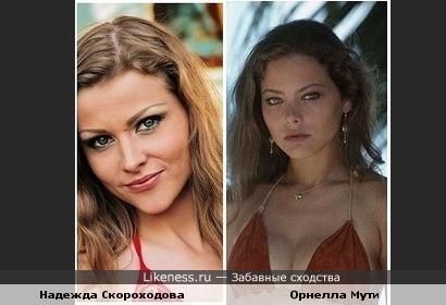 "Надежда Скороходова (бывшая участница ""Дома-2"") похожа на Орнеллу Мути"