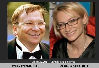 Игорь Угольников похож на Эвелину Хромченко