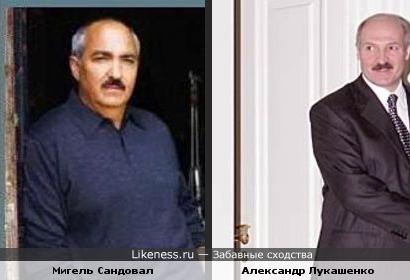 Мигель Сандовал похож на Александра Лукашенко