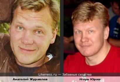 Анатолий Журавлев и Игорь Юраш