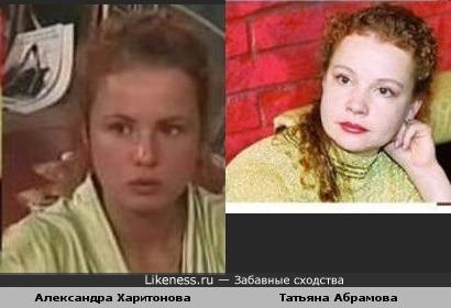 Александра Харитонова похожа на Татьяну Абрамову