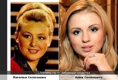 Наталья Селезнева и Анна Семенович