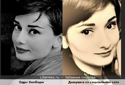 Одри Хепберн и девушка из социальной сети