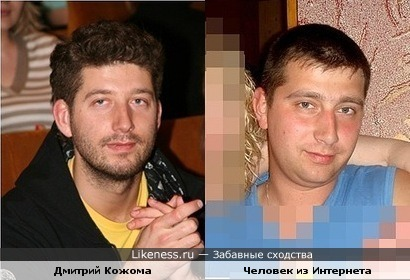 Дмитрий Кожома и человек из Интернета