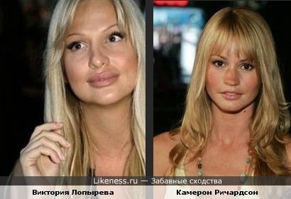 Виктория Лопырева похожа на Камерон Ричардсон