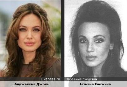 Анджелина Джоли похожа на покойную поэтессу Татьяну Снежину