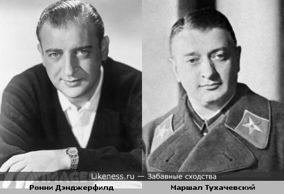 Актер Ронни Дэнджерфилд похож на маршала Тухачевского