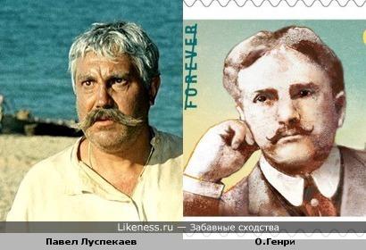 Актер Павел Луспекаев и английский сатирик О.Генри