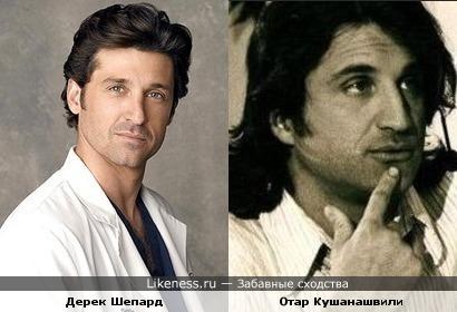 "Отар Кушанашвили и доктор Дерек Шепард из ""Анатомии"""