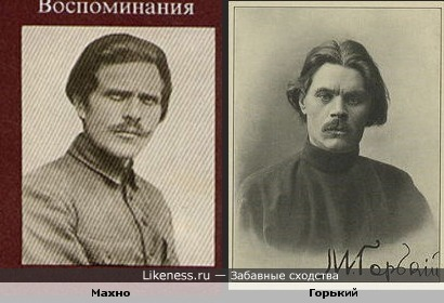 Нестор Махно похож на Максима Горького