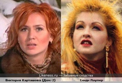 Виктория Карташова похожа на Синди Лаупер