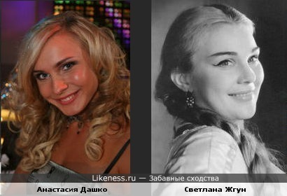 "Анастасия Дашко (экс-участница ""Дома-2"") похожа на актрису Светлану Жгун"